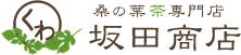 坂田商店【通販サイト】